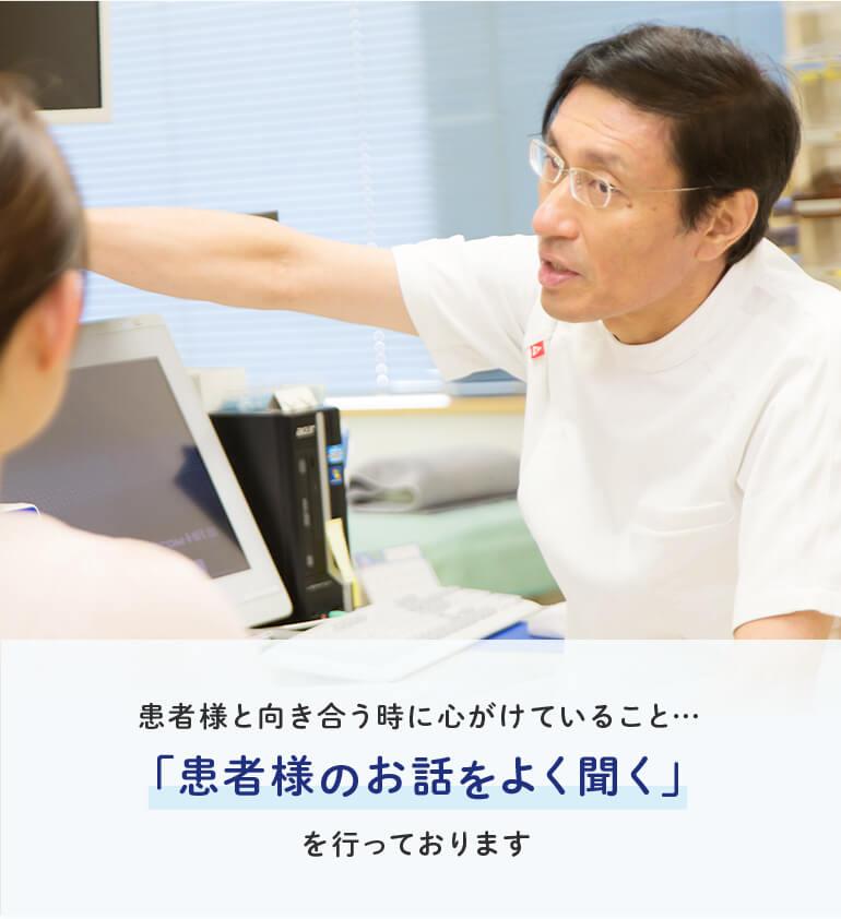 患者様と向き合う時に心がけていること…「患者様のお話をよく聞く」を行っております