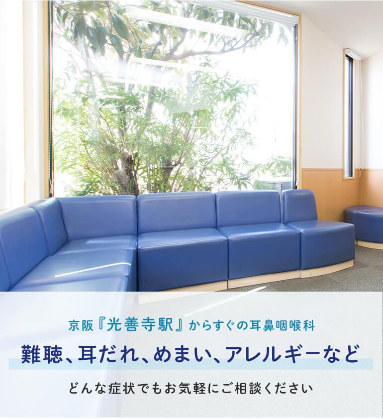 京阪『光善寺駅』からすぐの耳鼻咽喉科 難聴、耳垂れ、めまい、アレルギーなどどんな症状でもお気軽にご相談ください
