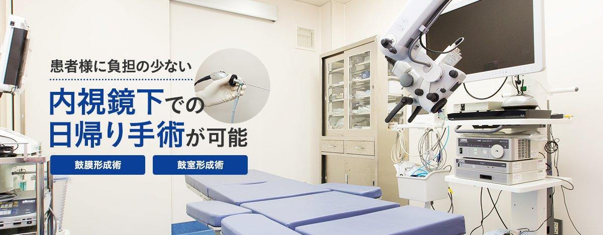 患者様に負担の少ない内視鏡下での日帰り手術が可能