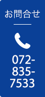 お問い合わせ:072-835-7533