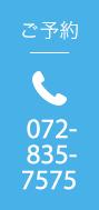 ご予約:072-835-7575