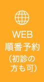 WEB 順番予約(初診の方も可)