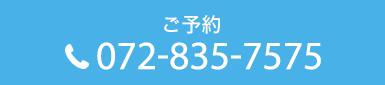 ご予約Tel.072-835-7575