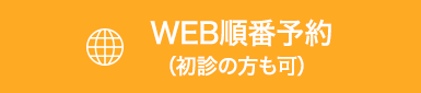 WEB順番予約(初診の方も可)