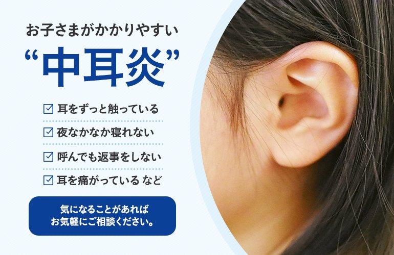 """お子さまがかかりやすい""""中耳炎"""" 耳をずっと触っている 夜なかなか寝れない 呼んでも返事をしない 耳を痛がっている など気になることがあればお気軽にご相談ください。"""