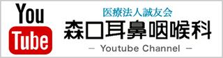森口耳鼻咽喉科You Tube