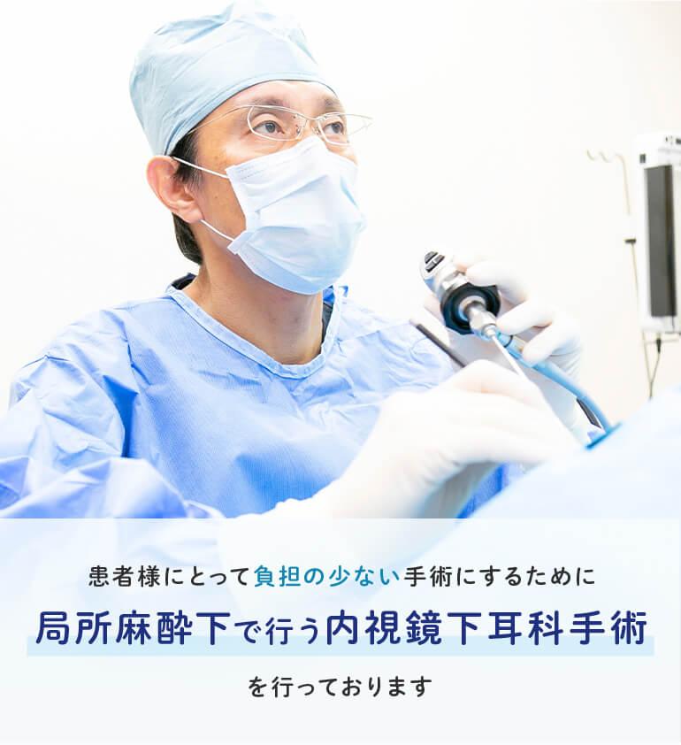患者様にとって負担の少ない手術にするために局所麻酔下で行う内視鏡下耳科手術を行っております